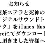 「喫茶ステラと死神の蝶 オリジナルサウンドトラック」をiTunes Music Storeにてダウンロードご購入頂きました皆様へ